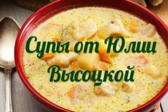 Варим с мужем фирменные супы Юлии Высоцкой: 2 потрясающих рецепта звезды современной кулинарии.