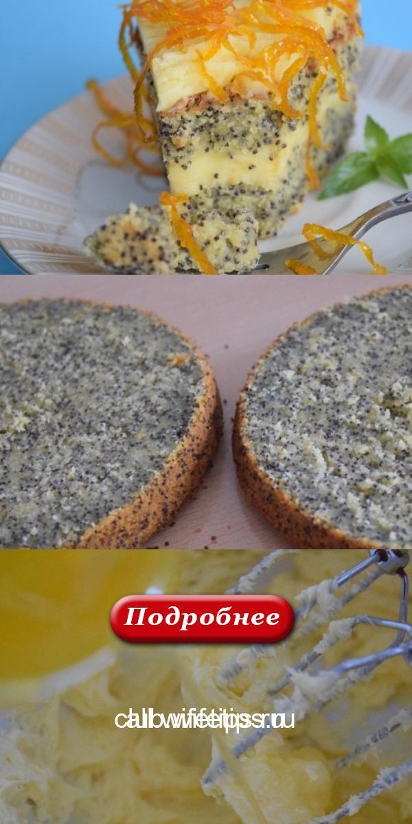 Простой маковый торт с апельсинами: 10 минут на замес, 40 на выпечку и 30 на остывание.