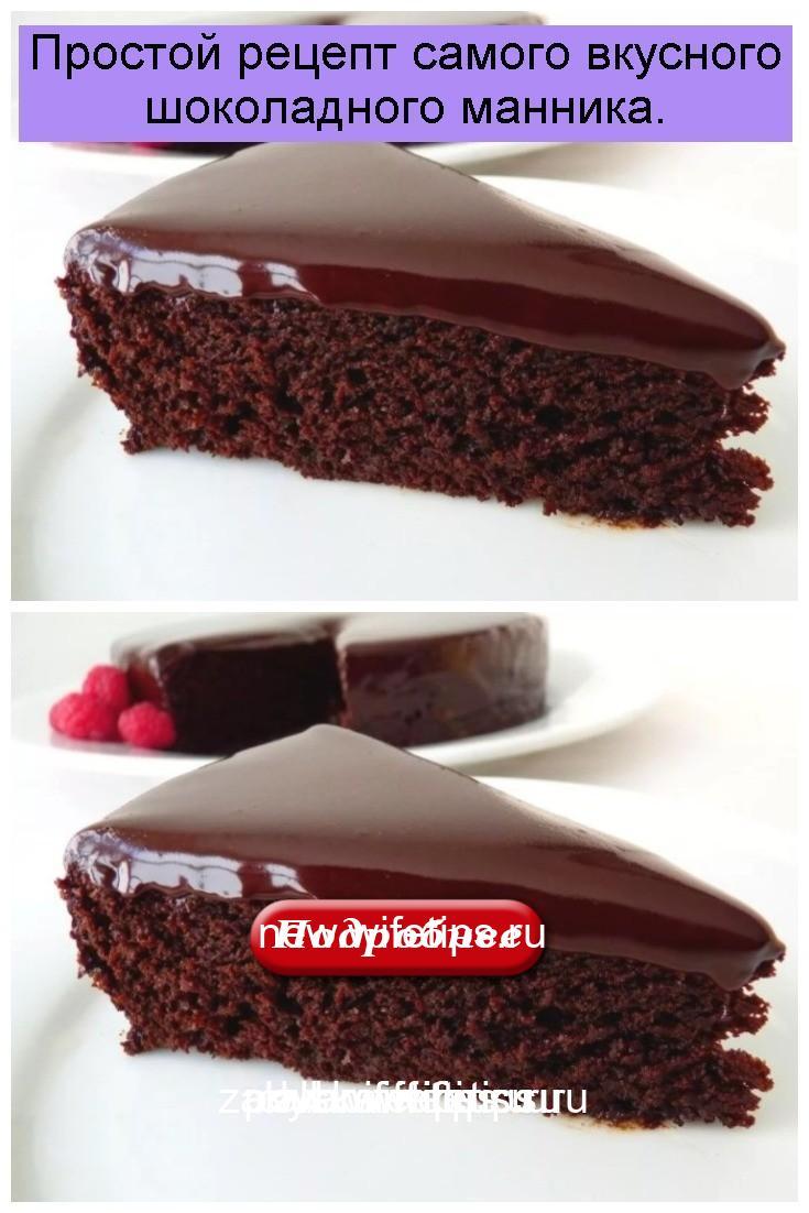 Простой рецепт самого вкусного шоколадного манника 4