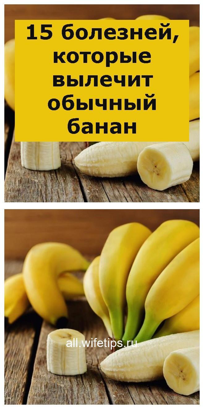 15 болезней, которые вылечит обычный банан
