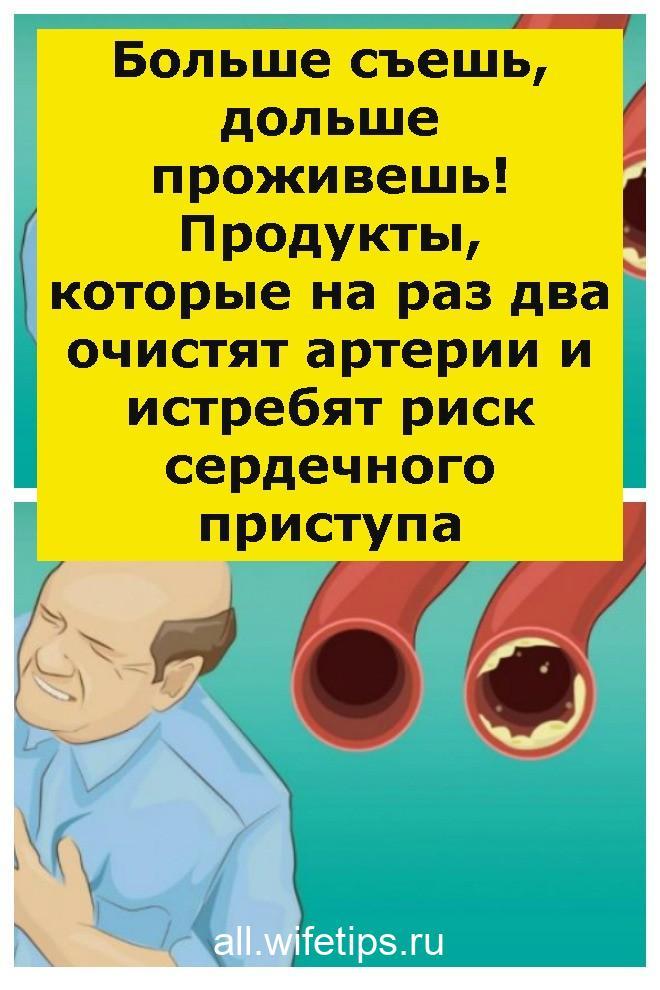 Больше съешь, дольше проживешь! Продукты, которые на раз два очистят артерии и истребят риск сердечного приступа