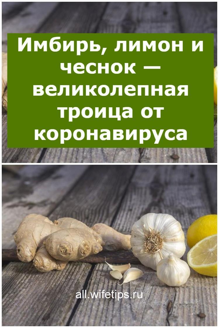 Имбирь, лимон и чеснок — великолепная троица от коронавируса