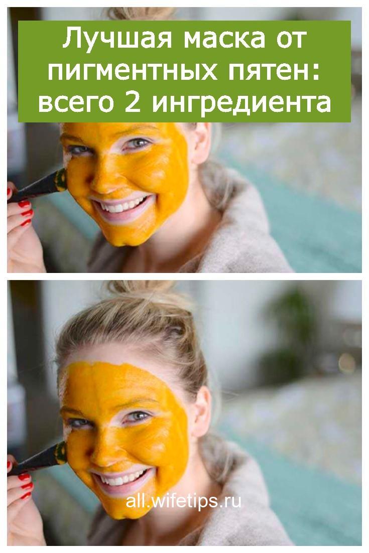 Лучшая маска от пигментных пятен: всего 2 ингредиента
