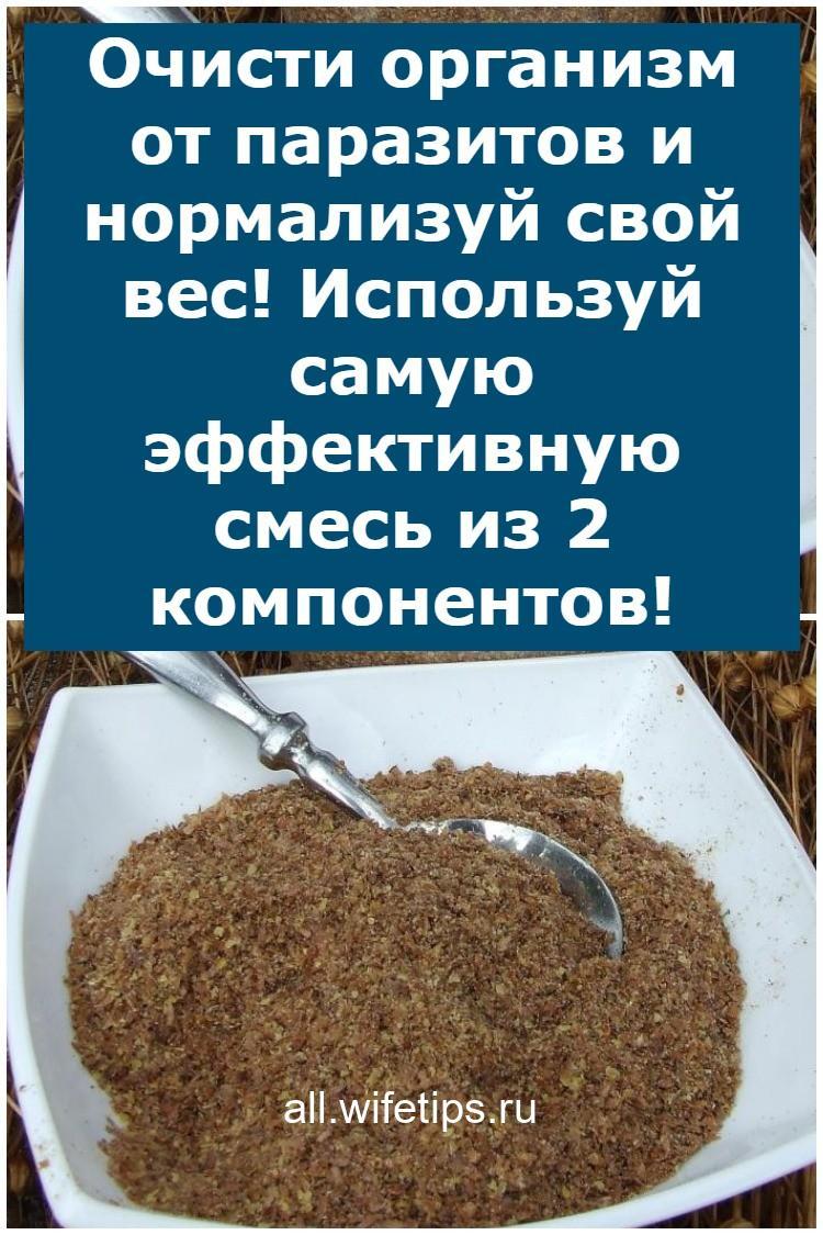 Очисти организм от паразитов и нормализуй свой вес! Используй самую эффективную смесь из 2 компонентов!